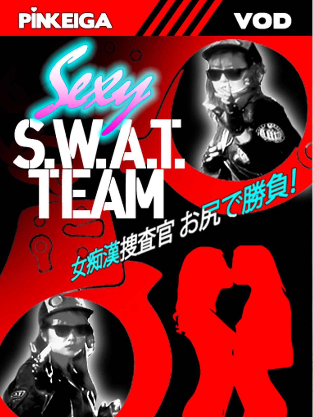 Sexy S.W.A.T. Team -HD- DOWNLOAD TO OWN