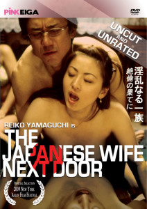 The Japanese wife Next Door box art