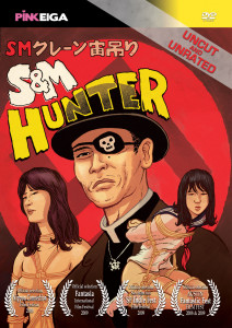 S&M_Hunter DVD BOX second_ed_FRont