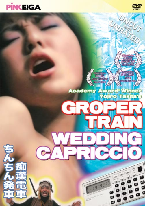 GROPER TRAIN: Wedding Capriccio box art