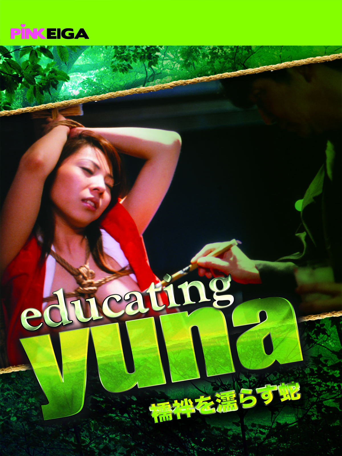 Educating Yuna -SD- DOWNLOAD TO OWN
