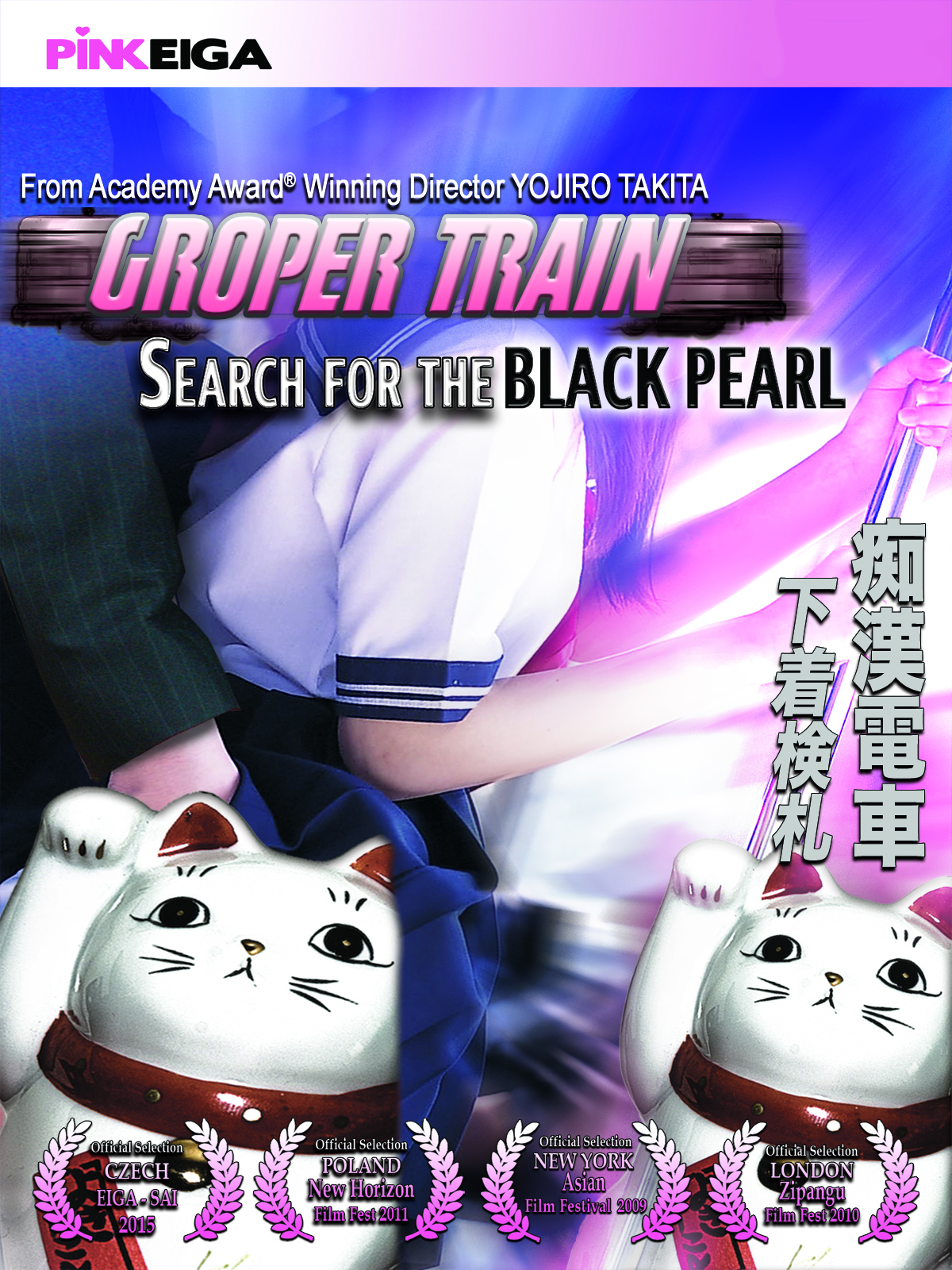 Groper Train : Search for the Black Pearl -HD- DOWNLOAD TO OWN