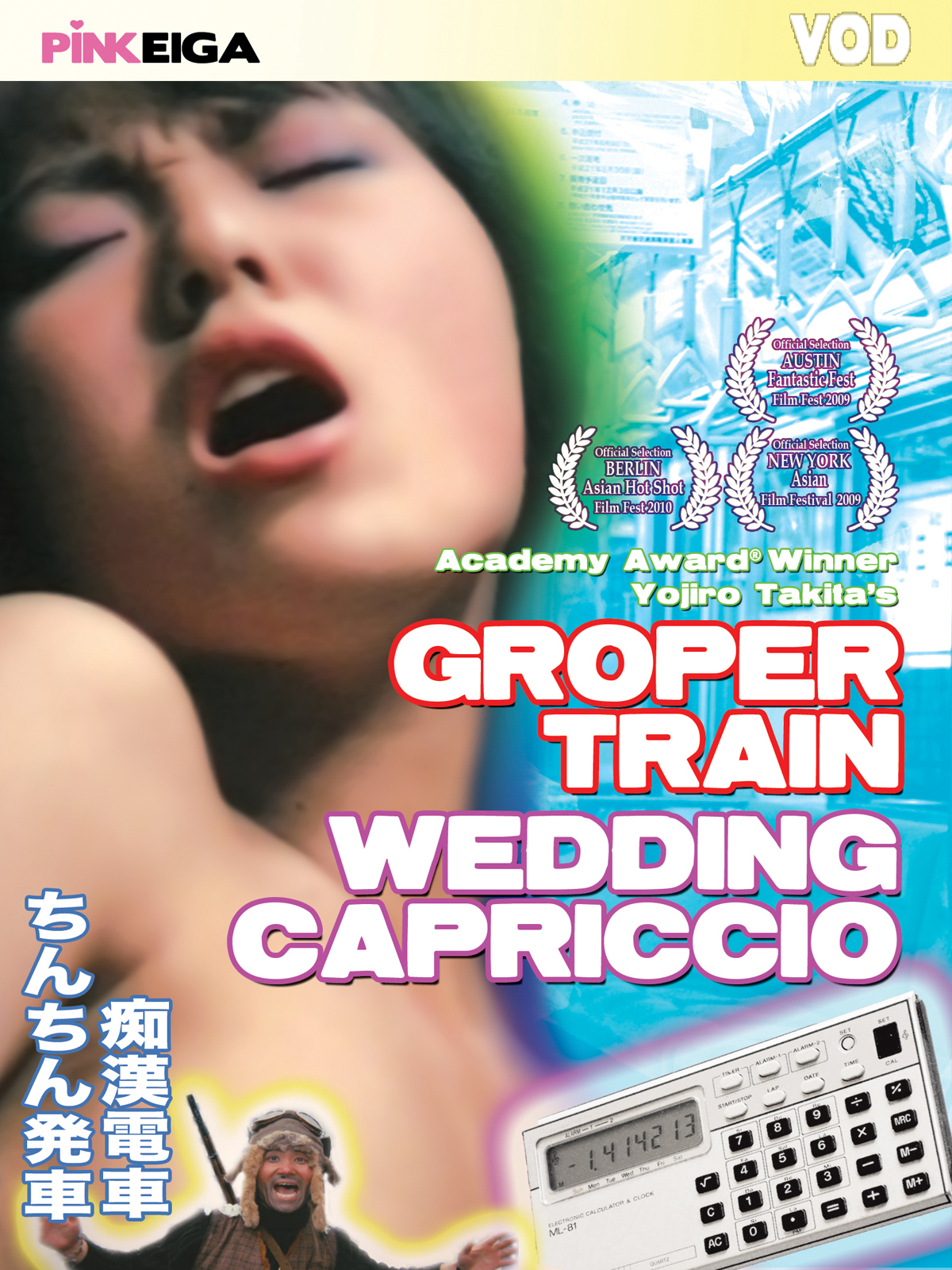 Groper Train : Wedding Capriccio -HD- DOWNLOAD TO OWN
