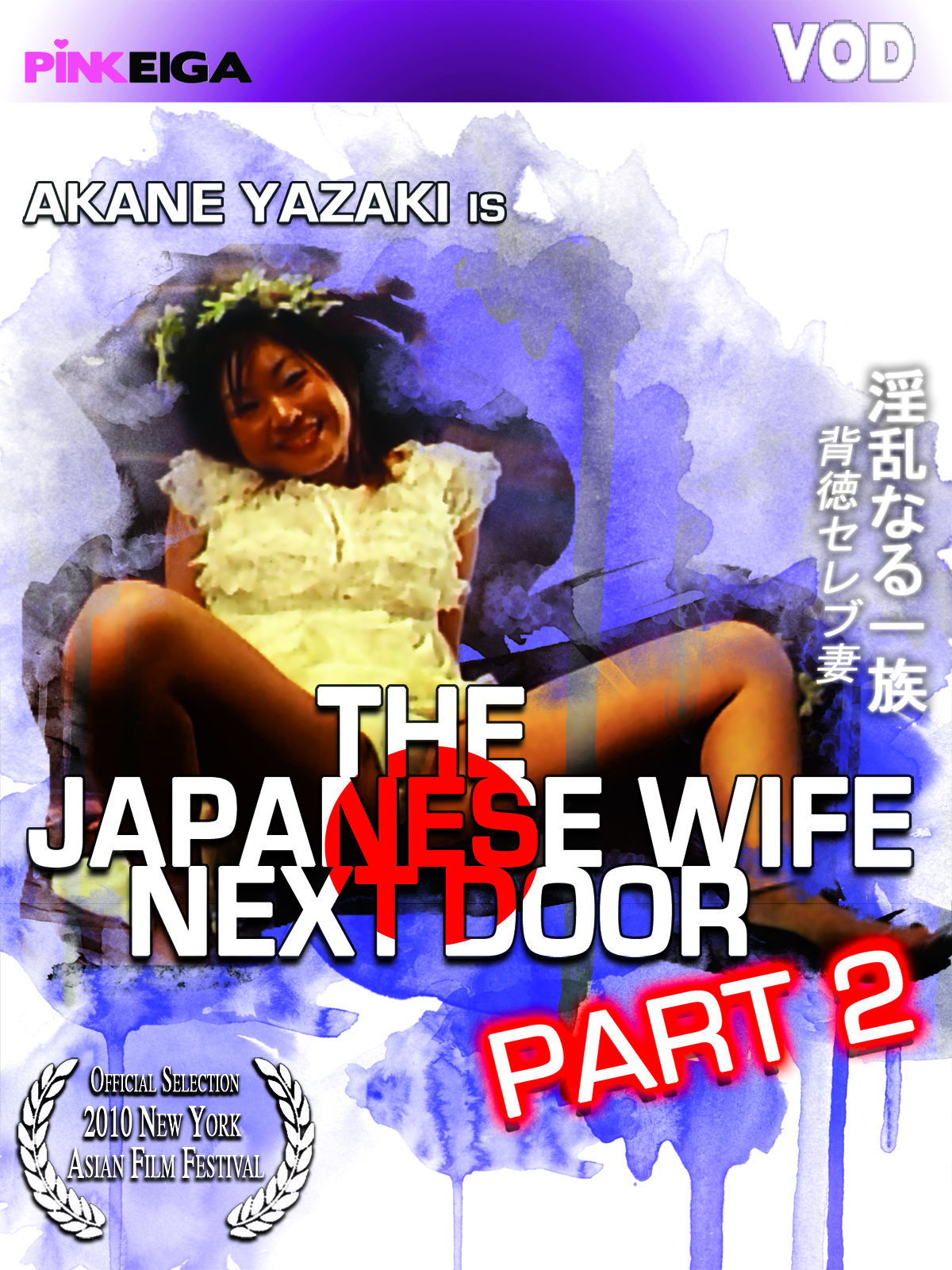 The Japanese Wife Next Door: Part 2  -SD- DOWNLOAD TO OWN