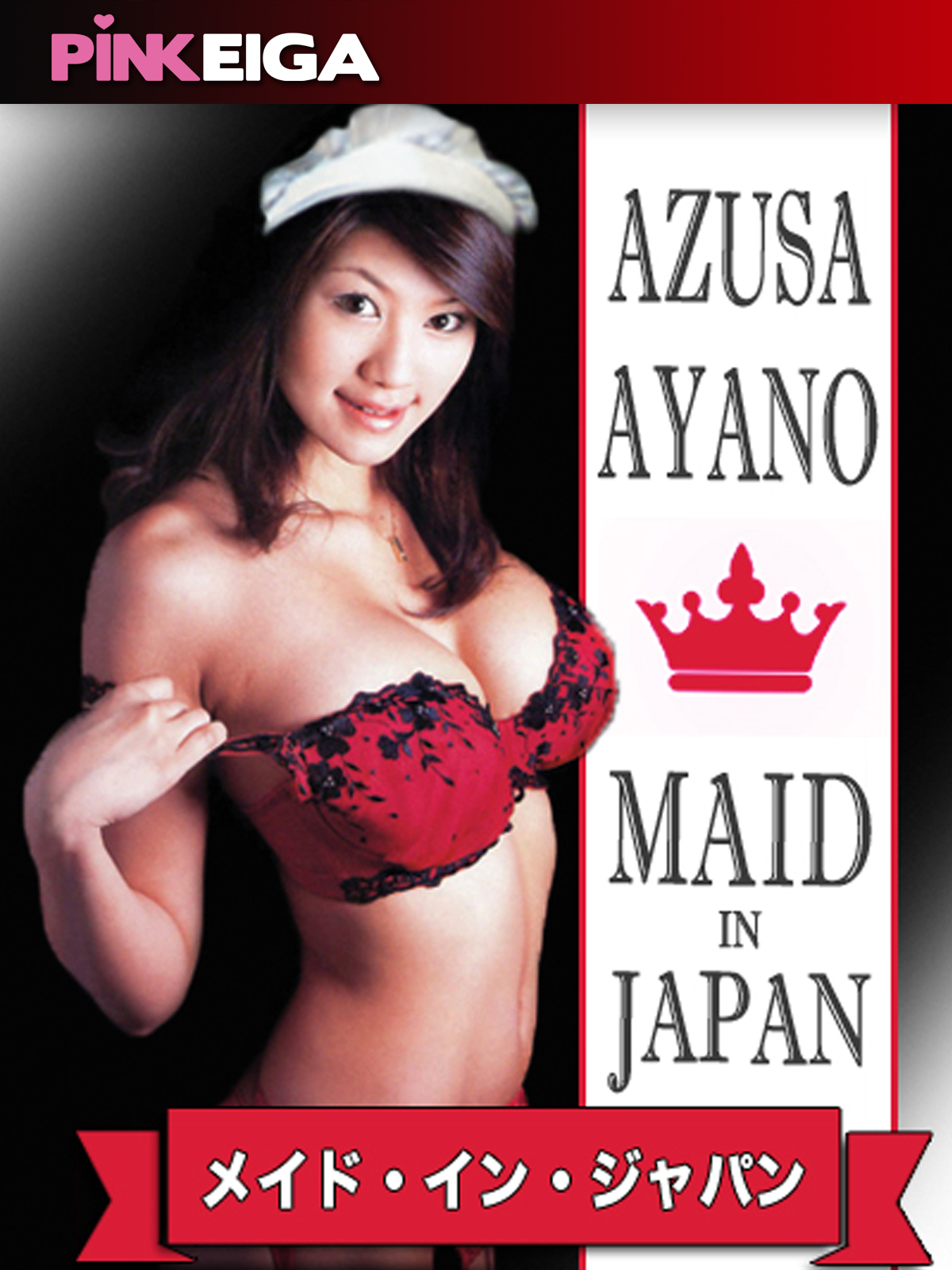 Maid In Japan -SD- DOWNLOAD TO OWN