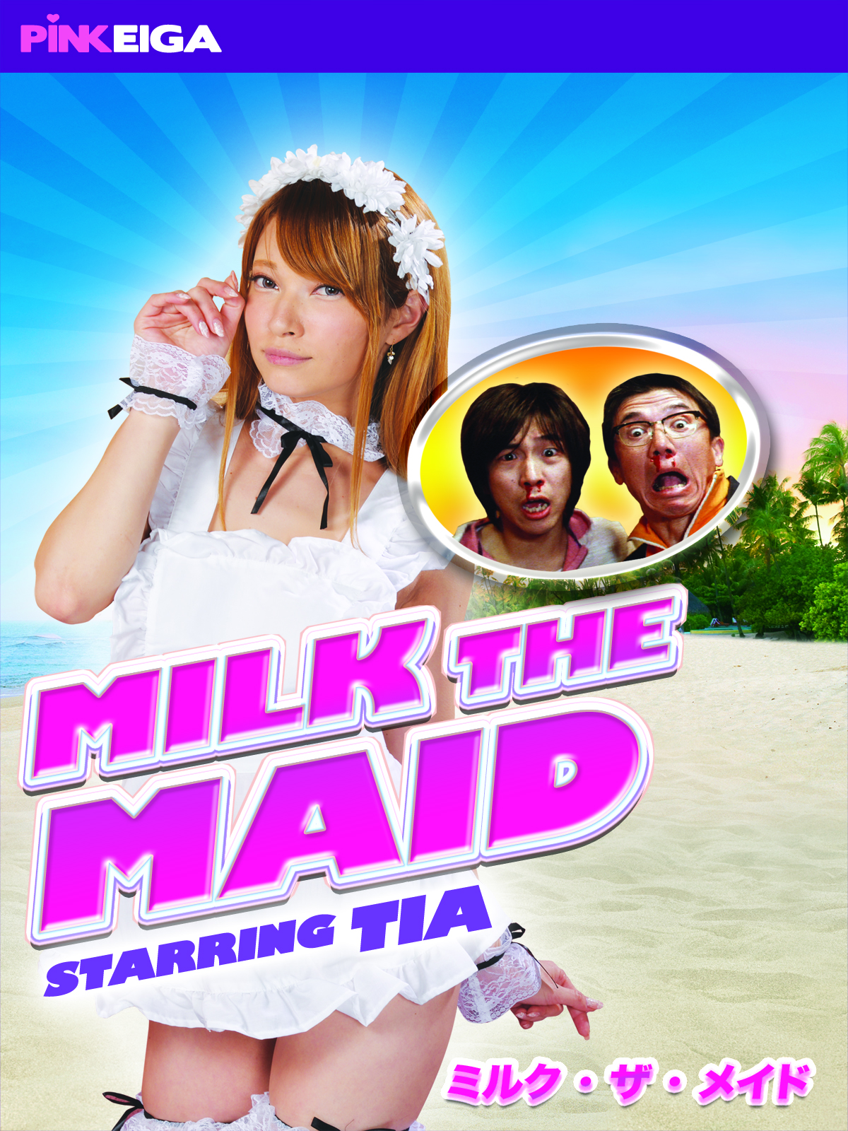 Milk the Maid -SD- DOWNLOAD TO OWN