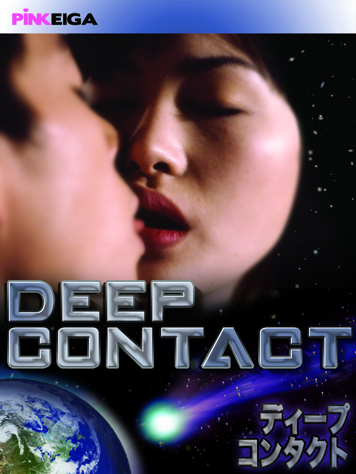 Deep Contact -HD- DOWNLOAD TO OWN