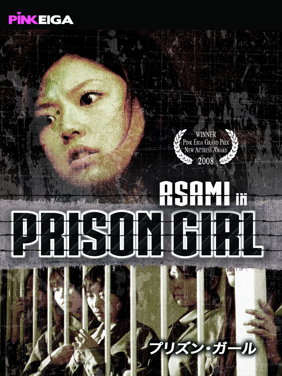 Prison Girl -SD- DOWNLOAD TO OWN