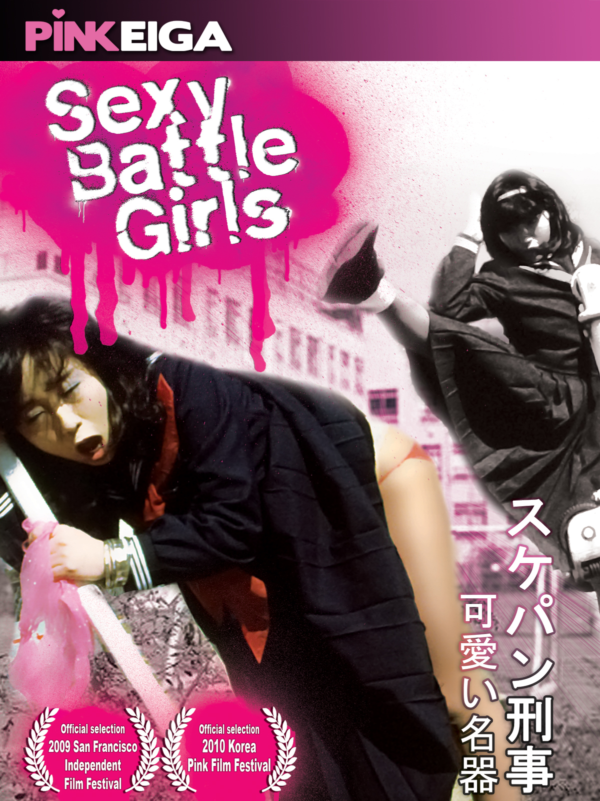 Sexy Battle Girls -SD- DOWNLOAD TO OWN