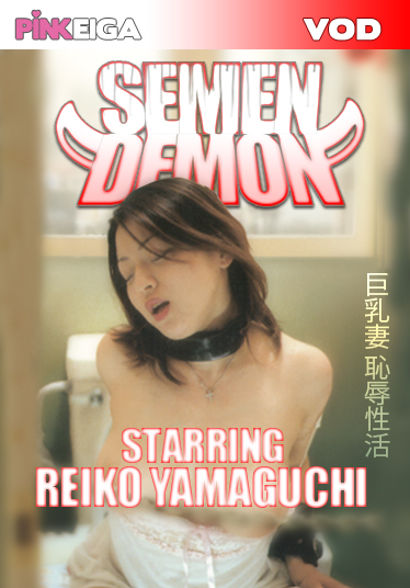 Semen Demon -HD- DOWNLOAD TO OWN