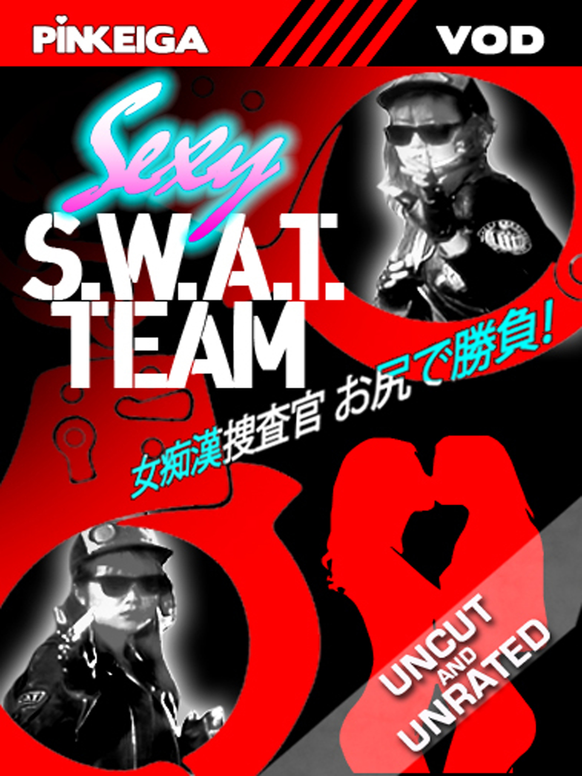 Sexy S.W.A.T. Team -SD- DOWNLOAD TO OWN