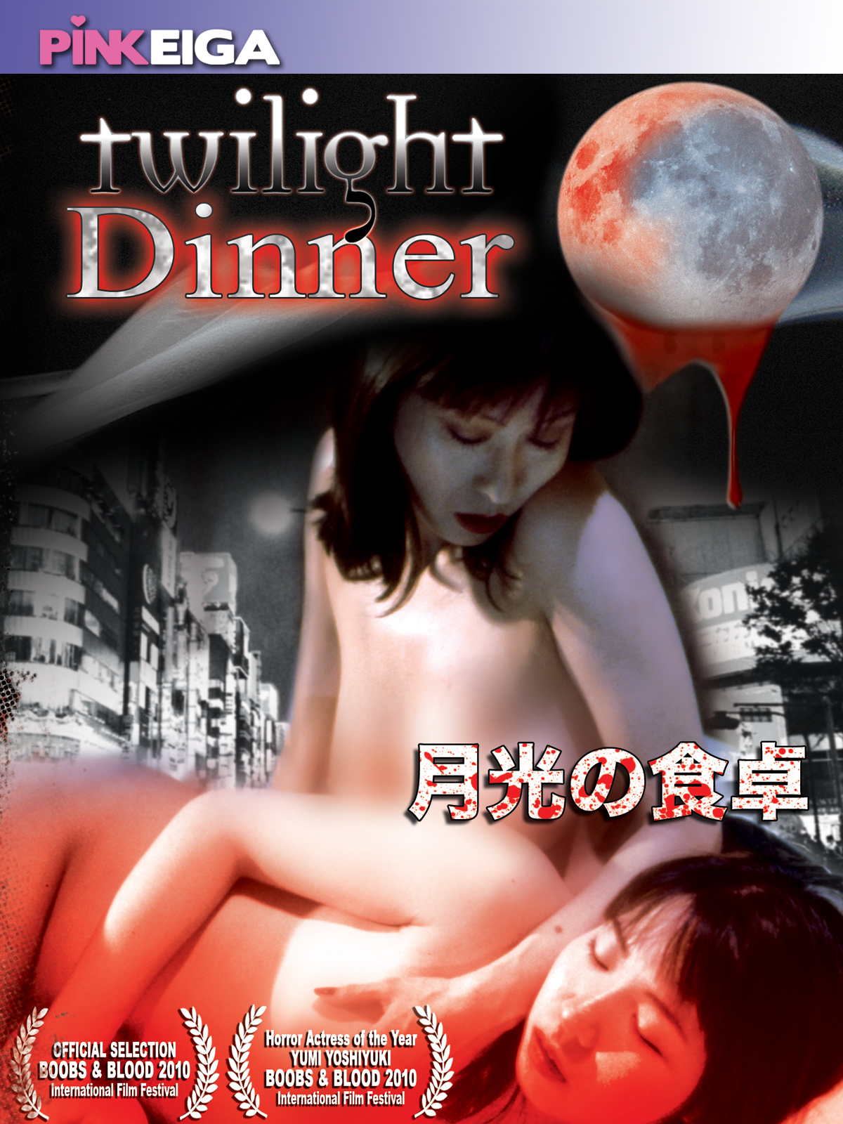 Twilight Dinner -HD- DOWNLOAD TO OWN