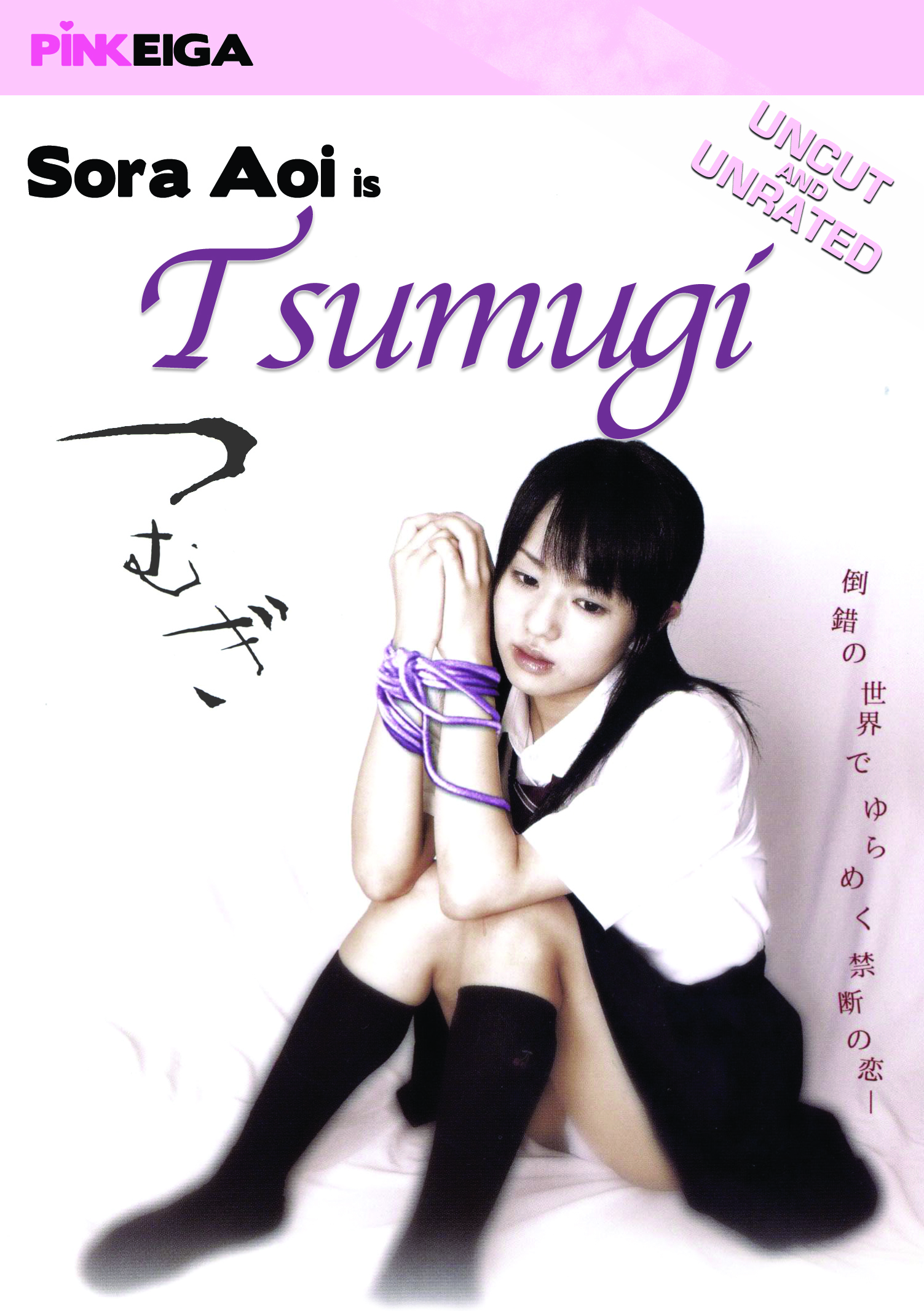 Sora Aoi Is Tsumugi  -SD- DOWNLOAD TO OWN