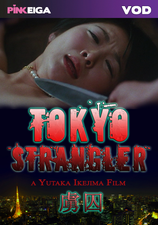 Tokyo Strangler -HD- DOWNLOAD TO OWN
