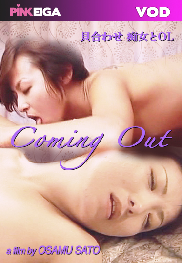 COMING OUT - cover art