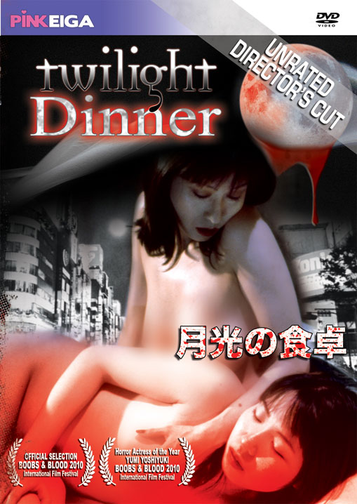 Twilight Dinner DVD Box Art