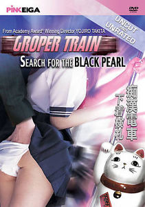 GROPER TRAIN: Search for the Black Pearl DVD cover